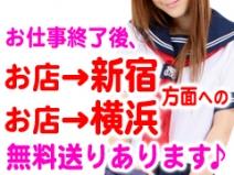 新宿or横浜へ無料送りあり