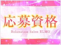 ELMO ~エルモ~で働くメリット1