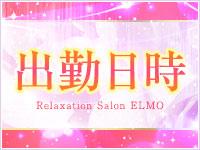 ELMO ~エルモ~で働くメリット2