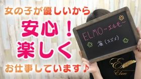 ELMO ~エルモ~に在籍する女の子のお仕事紹介動画