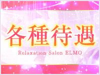 ELMO ~エルモ~で働くメリット3
