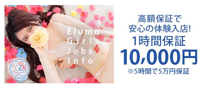 elumo(エルモ)の求人画像