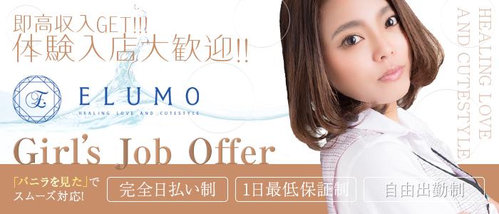 体験入店・elumo