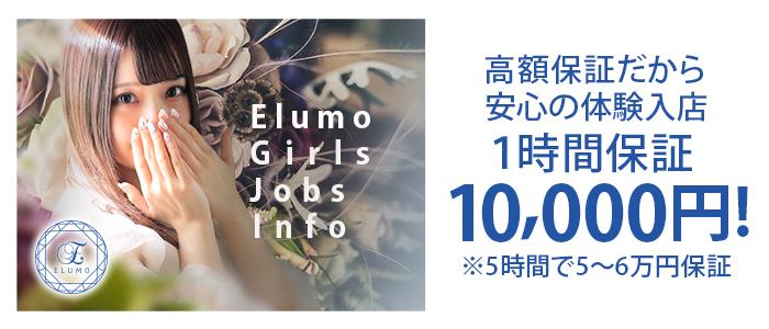 elumo(エルモ)の体験入店求人画像