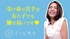 elumo(エルモ)の求人動画