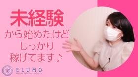 elumo(エルモ)に在籍する女の子のお仕事紹介動画