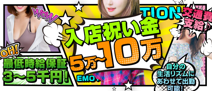 emotion(エモーション)