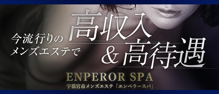 エンペラーSPAの体験入店求人画像