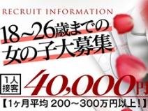 1人接客40000円(指名込)