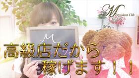 Mに在籍する女の子のお仕事紹介動画