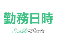 Enable Networksで働くメリット1