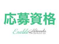 Enable Networksで働くメリット2