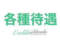 Enable Networksで働くメリット3