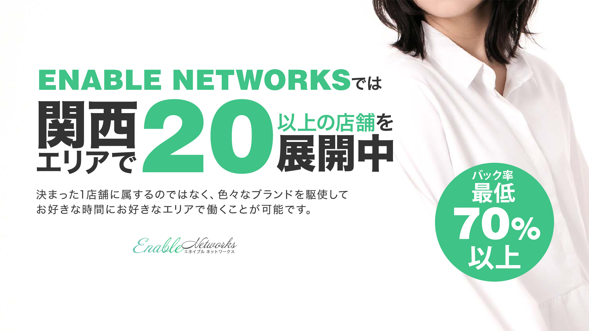 Enable Networksの求人画像