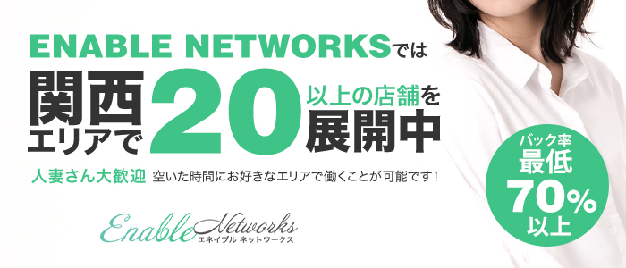 Enable Networksの人妻・熟女求人画像