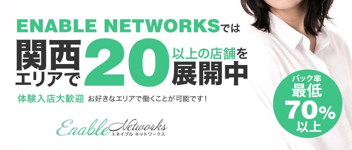 Enable Networksの体験入店求人画像