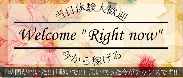体験入店・宮崎熟女専門店 縁奉