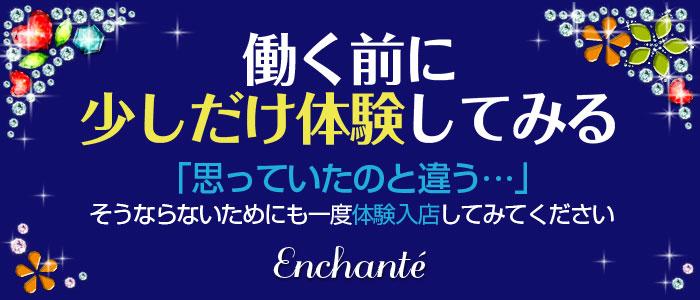 体験入店・アンシャンテ