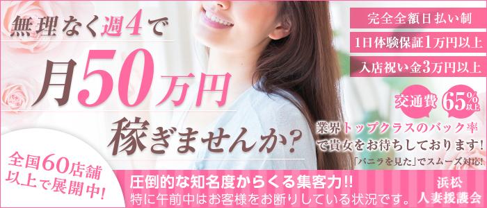 人妻・熟女・素人人妻専門店 浜松人妻援護会