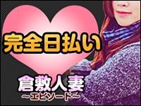 倉敷人妻~エピソード~