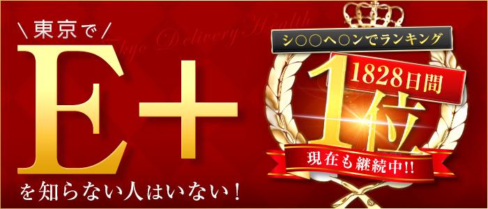 E+ イープラス 錦糸町店
