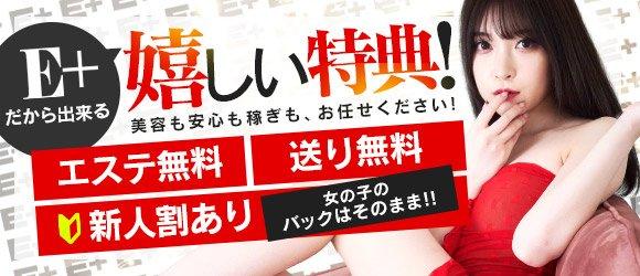 E+錦糸町店の求人画像