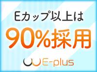 E-plus(イープラス)で働くメリット1