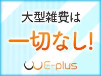E-plus(イープラス)で働くメリット2