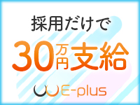 E-plus(イープラス)で働くメリット3