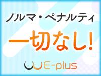 E-plus(イープラス)で働くメリット4