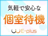 E-plus(イープラス)で働くメリット5
