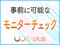 E-plus(イープラス)で働くメリット6