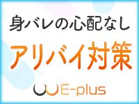 E-plus(イープラス)で働くメリット8