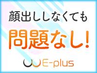 E-plus(イープラス)で働くメリット9