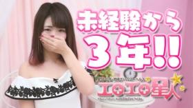 エロエロ星人 本店のバニキシャ(女の子)動画
