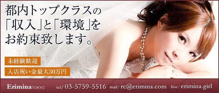体験入店・Erimina TOKYO(エリミナトウキョウ)