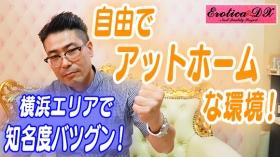 エロティカDXのバニキシャ(スタッフ)動画