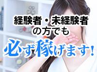 錦糸町エロティックフルーちゅで働くメリット4