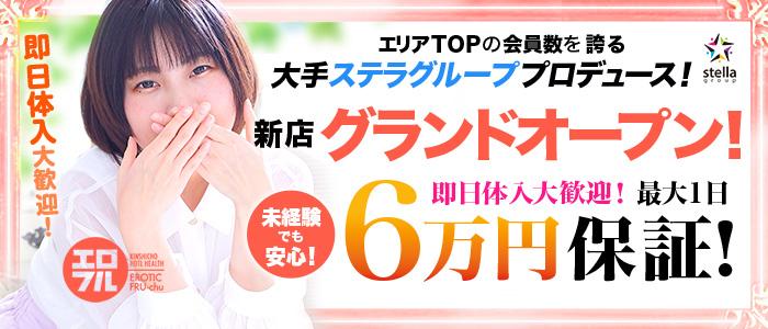 錦糸町エロティックフルーちゅの体験入店求人画像