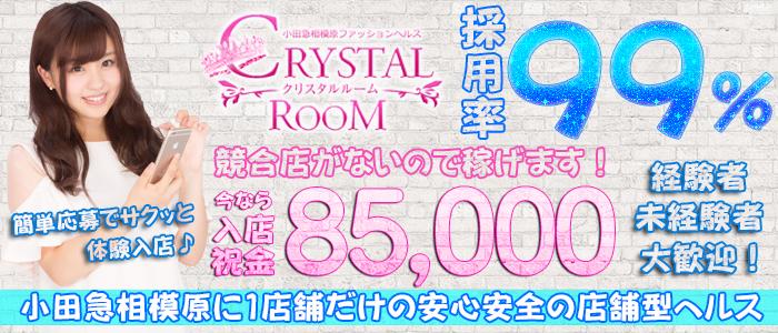 クリスタルルーム
