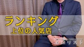 エロリスト 富士店の求人動画