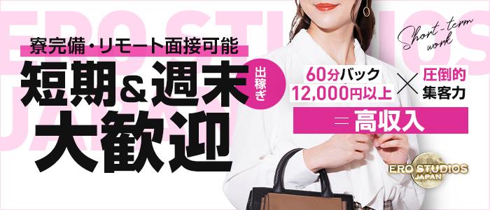 ERO STUDIOS JAPANの出稼ぎ求人画像