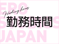 ERO STUDIOS JAPANで働くメリット1