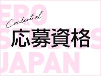 ERO STUDIOS JAPANで働くメリット2
