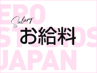 ERO STUDIOS JAPANで働くメリット5