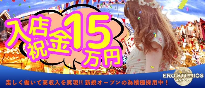 ERO STUDIOS JAPANの体験入店求人画像