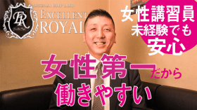 ExcellentRoyal エクセレントロイヤルの求人動画