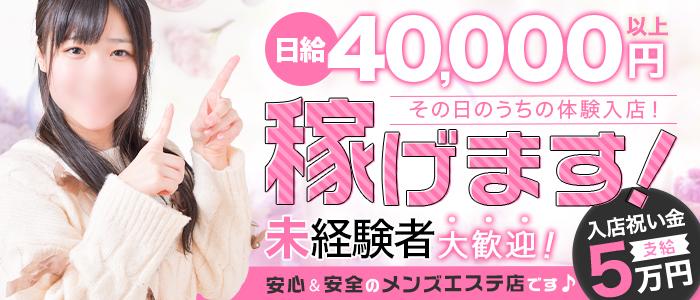 ショコラ ~未経験専門店~