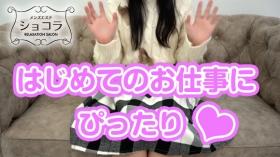 ショコラ ~未経験専門店~に在籍する女の子のお仕事紹介動画