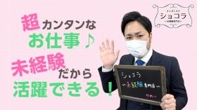 ショコラ ~未経験専門店~のスタッフによるお仕事紹介動画